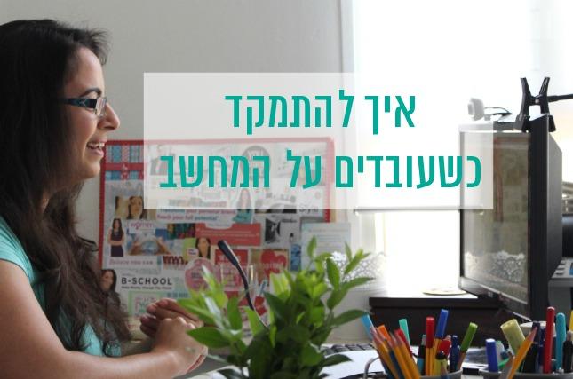 מיקוד בעבודה על המחשב