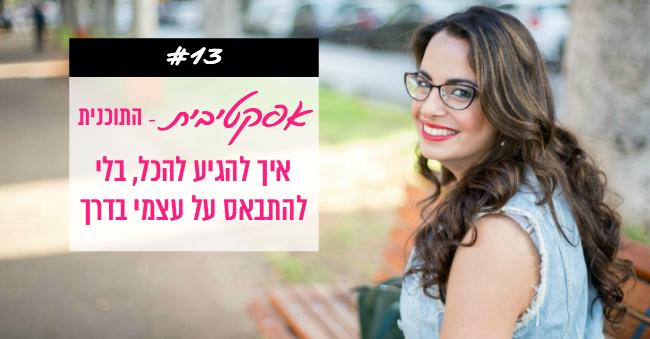 פודקאסט פרק 13 - איך להספיק הכל, בלי להתבאס על עצמי בדרך