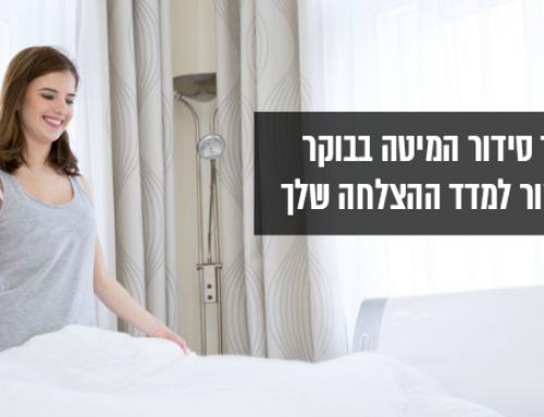 למה כדאי לך לסדר את המיטה כל בוקר?