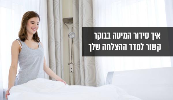 סידור המיטה והצלחה