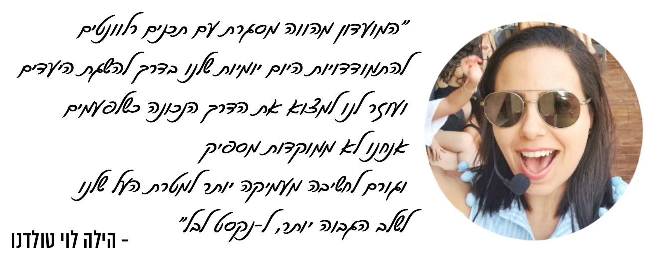הילה לוי טולדנו