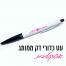 עט אפקטיבית